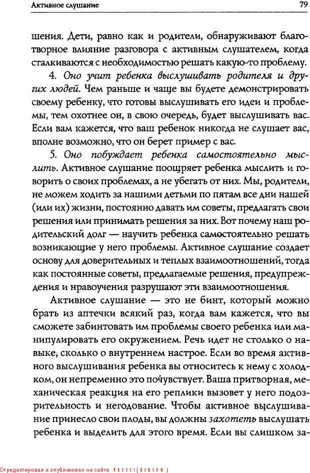 DJVU. Искусство быть родителем. Ван Пелт Н. Страница 79. Читать онлайн