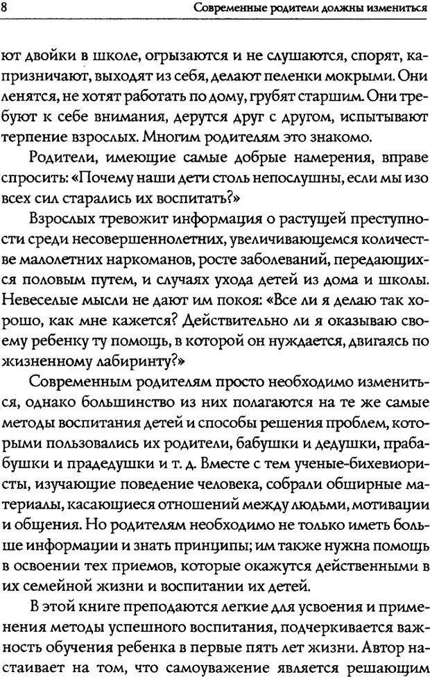 DJVU. Искусство быть родителем. Ван Пелт Н. Страница 8. Читать онлайн