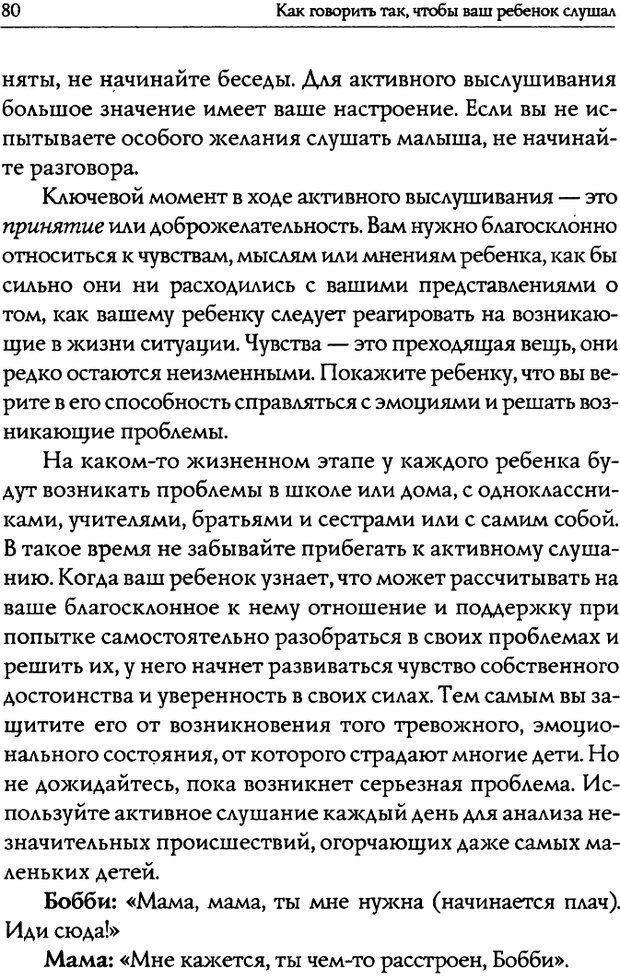 DJVU. Искусство быть родителем. Ван Пелт Н. Страница 80. Читать онлайн