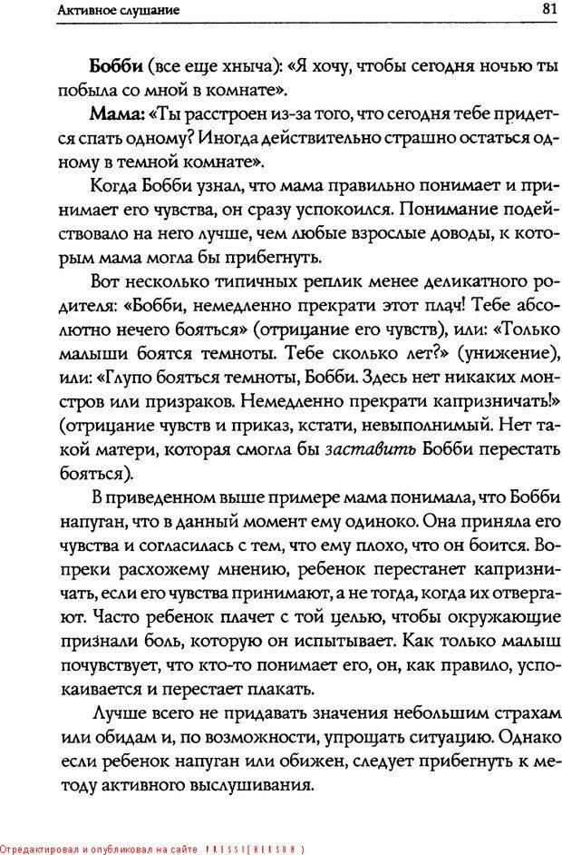 DJVU. Искусство быть родителем. Ван Пелт Н. Страница 81. Читать онлайн