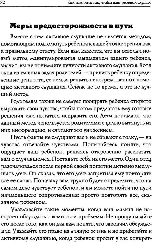 DJVU. Искусство быть родителем. Ван Пелт Н. Страница 82. Читать онлайн
