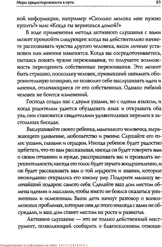 DJVU. Искусство быть родителем. Ван Пелт Н. Страница 83. Читать онлайн