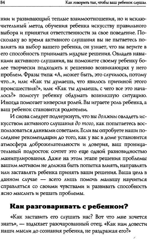 DJVU. Искусство быть родителем. Ван Пелт Н. Страница 84. Читать онлайн