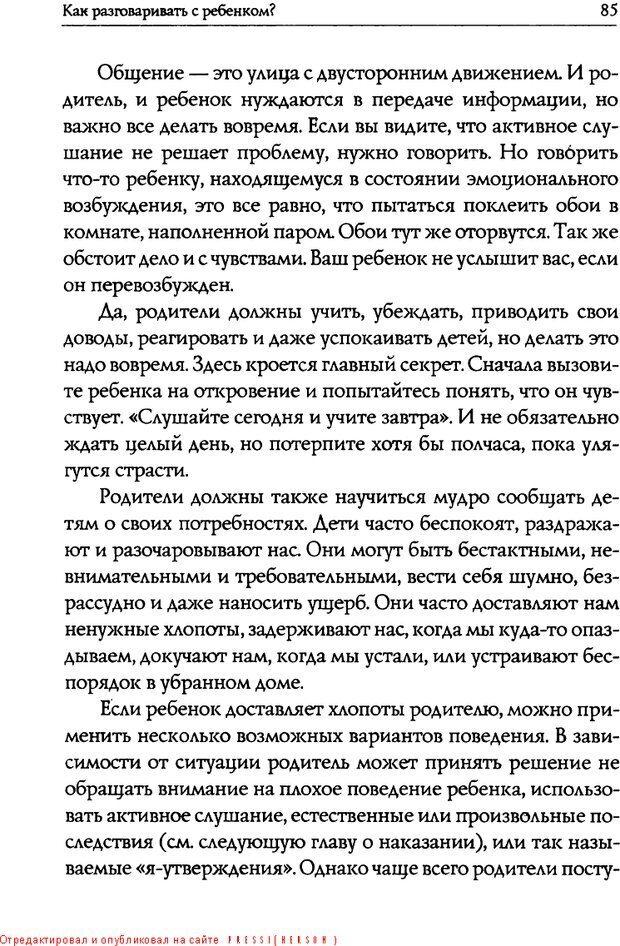 DJVU. Искусство быть родителем. Ван Пелт Н. Страница 85. Читать онлайн