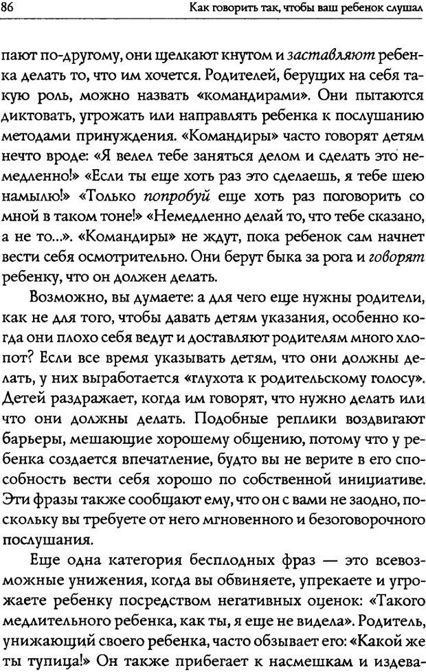 DJVU. Искусство быть родителем. Ван Пелт Н. Страница 86. Читать онлайн
