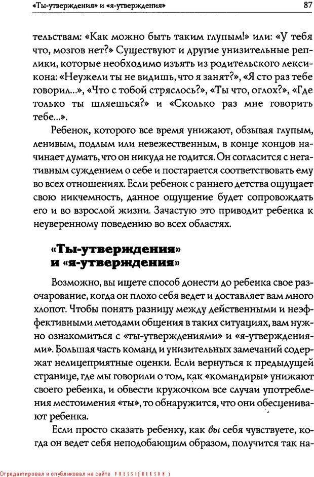 DJVU. Искусство быть родителем. Ван Пелт Н. Страница 87. Читать онлайн