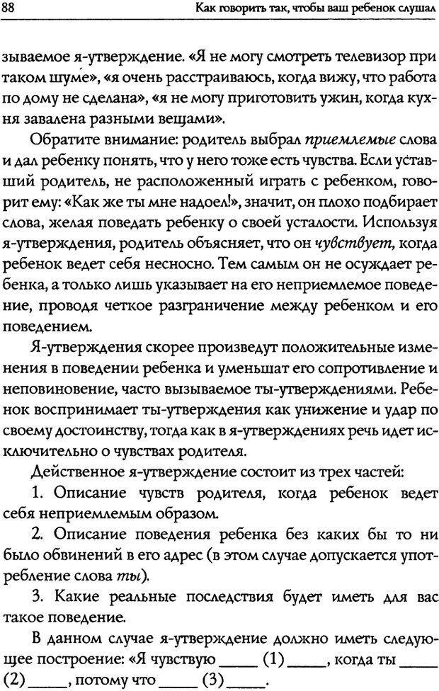 DJVU. Искусство быть родителем. Ван Пелт Н. Страница 88. Читать онлайн