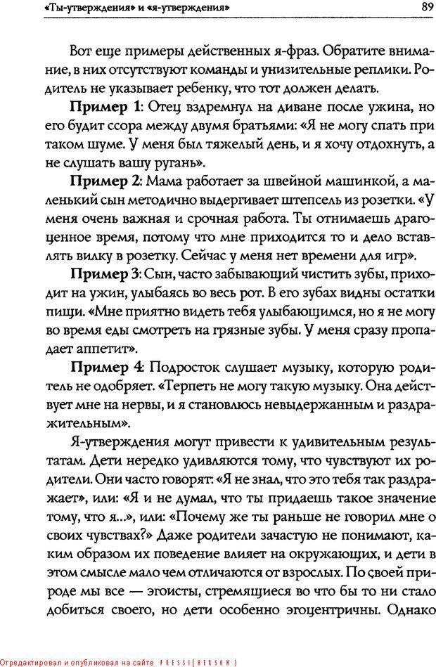DJVU. Искусство быть родителем. Ван Пелт Н. Страница 89. Читать онлайн