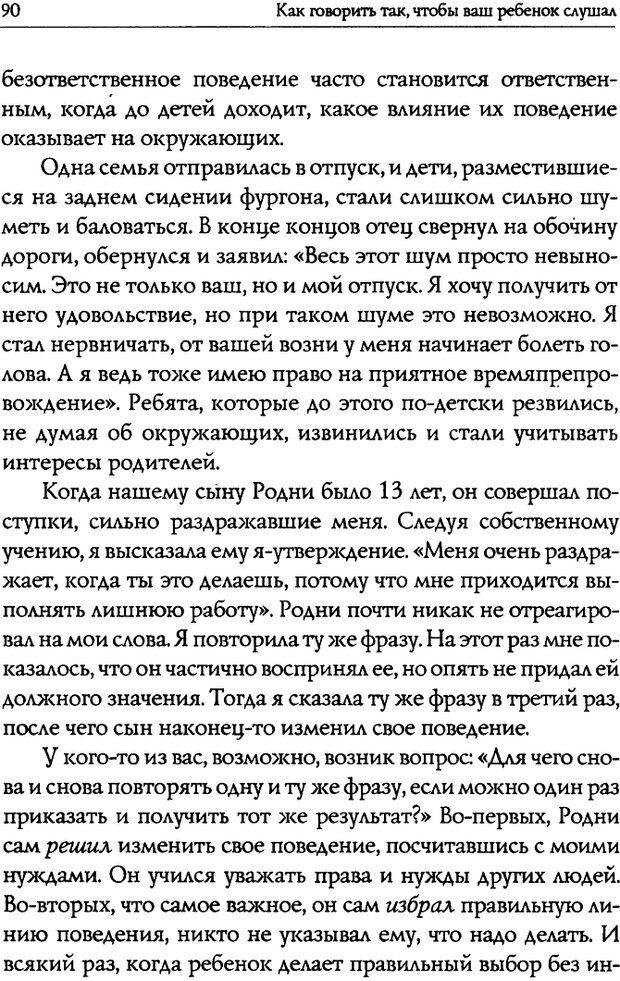 DJVU. Искусство быть родителем. Ван Пелт Н. Страница 90. Читать онлайн