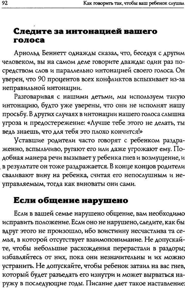 DJVU. Искусство быть родителем. Ван Пелт Н. Страница 92. Читать онлайн