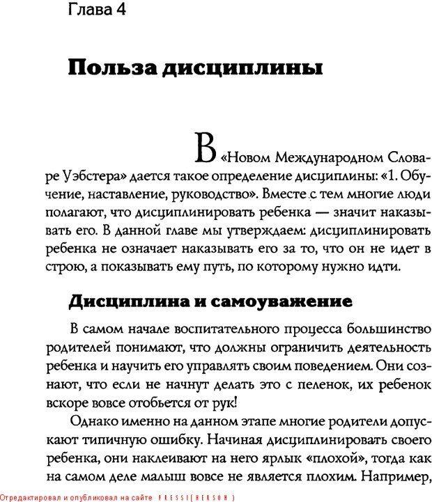 DJVU. Искусство быть родителем. Ван Пелт Н. Страница 95. Читать онлайн