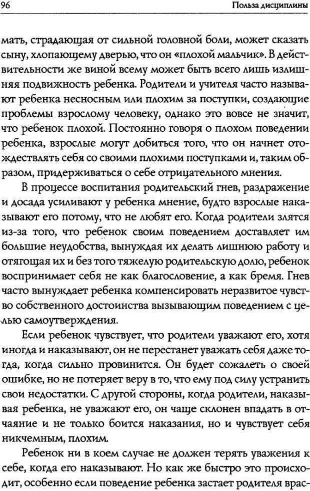 DJVU. Искусство быть родителем. Ван Пелт Н. Страница 96. Читать онлайн