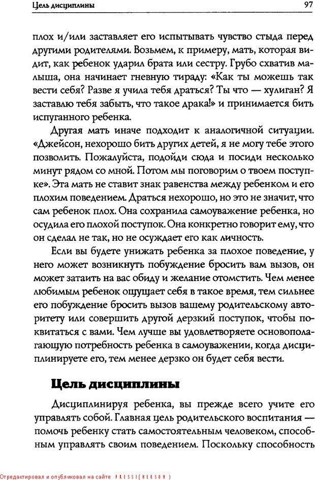 DJVU. Искусство быть родителем. Ван Пелт Н. Страница 97. Читать онлайн