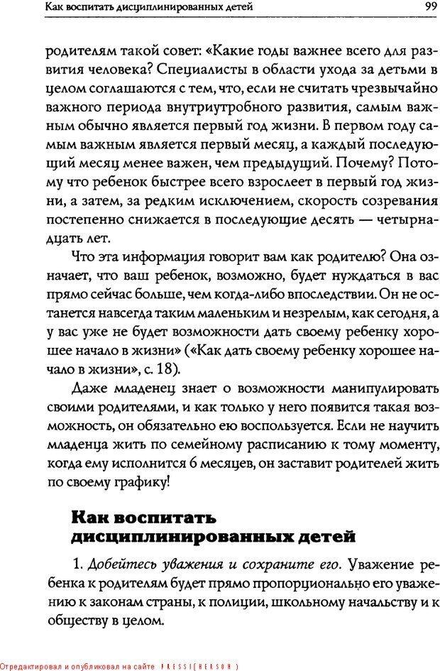 DJVU. Искусство быть родителем. Ван Пелт Н. Страница 99. Читать онлайн