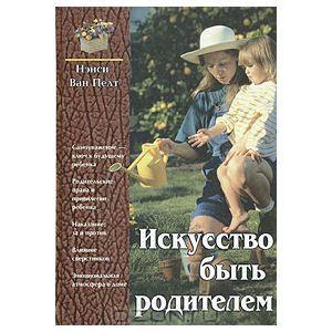 """Обложка книги """"Искусство быть родителем"""""""