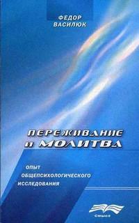 """Обложка книги """"Переживание и молитва"""""""