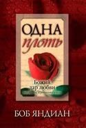 Одна плоть, Яндиан Боб
