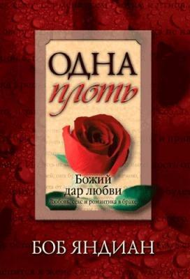 """Обложка книги """"Одна плоть"""""""