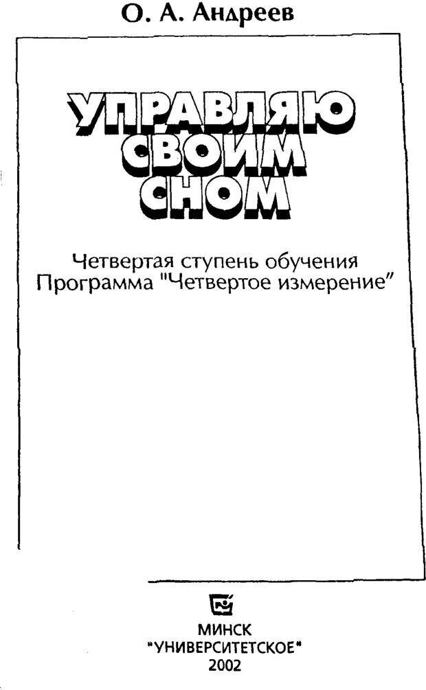 PDF. Управляю своим сном. Андреев О. А. Страница 1. Читать онлайн