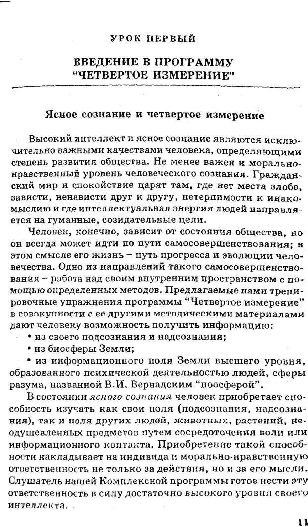 PDF. Управляю своим сном. Андреев О. А. Страница 10. Читать онлайн