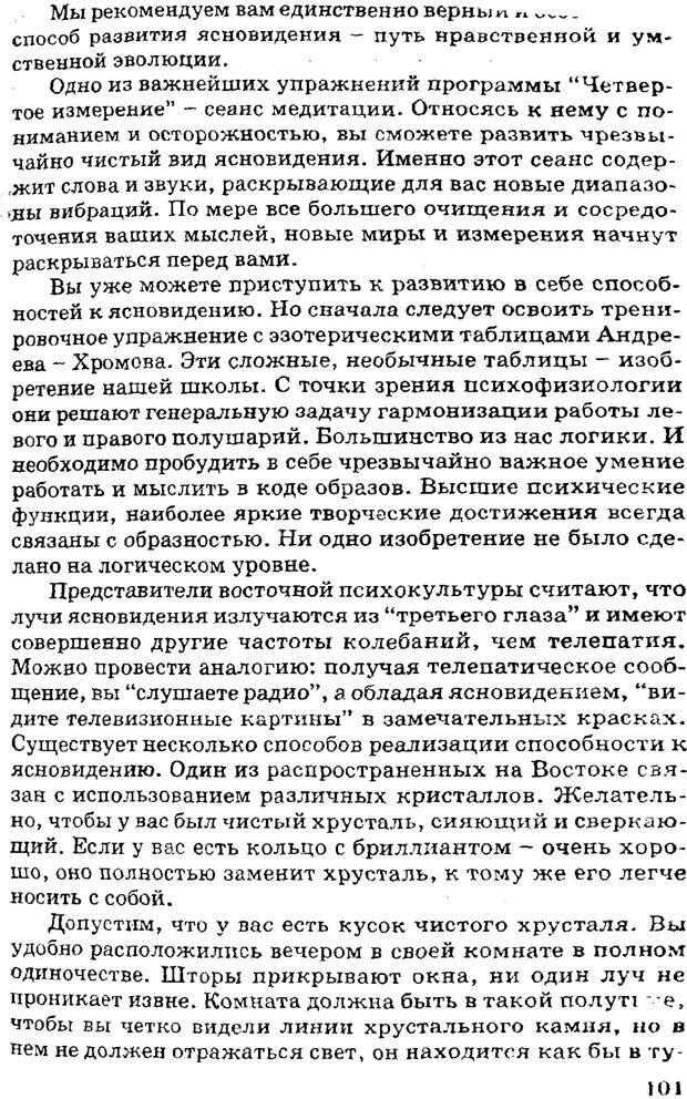 PDF. Управляю своим сном. Андреев О. А. Страница 100. Читать онлайн