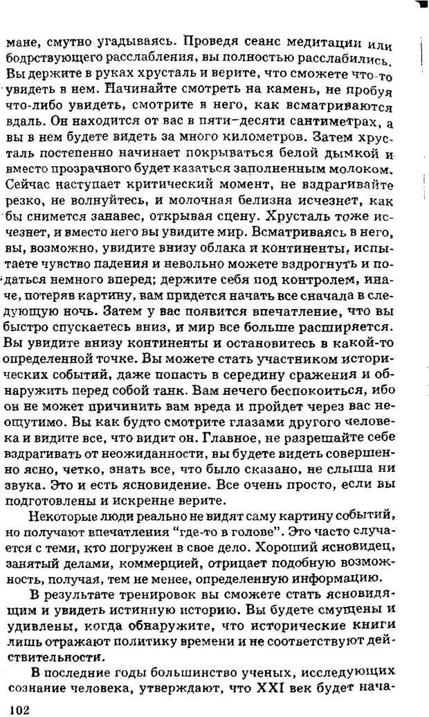 PDF. Управляю своим сном. Андреев О. А. Страница 101. Читать онлайн