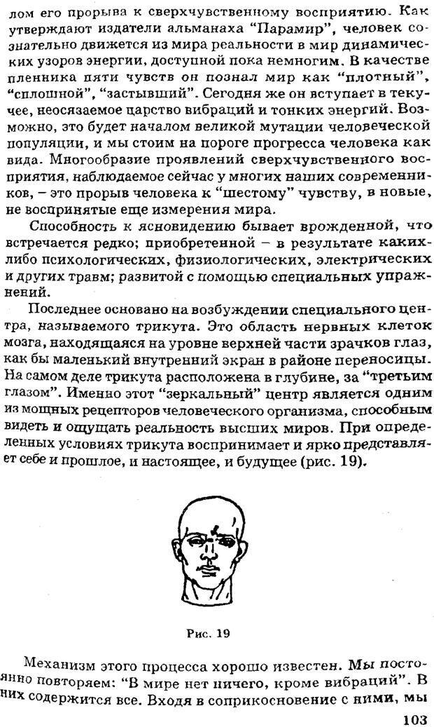 PDF. Управляю своим сном. Андреев О. А. Страница 102. Читать онлайн