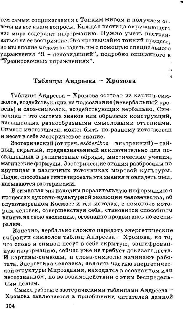 PDF. Управляю своим сном. Андреев О. А. Страница 103. Читать онлайн