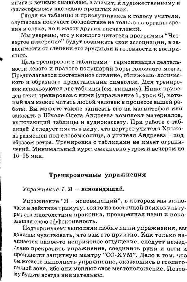 PDF. Управляю своим сном. Андреев О. А. Страница 104. Читать онлайн
