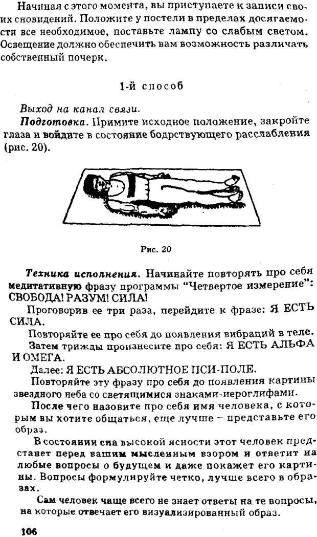 PDF. Управляю своим сном. Андреев О. А. Страница 105. Читать онлайн