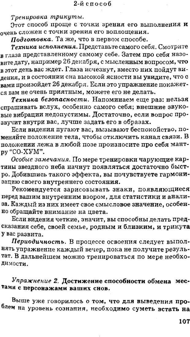 PDF. Управляю своим сном. Андреев О. А. Страница 106. Читать онлайн