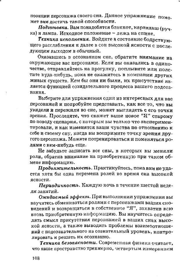 PDF. Управляю своим сном. Андреев О. А. Страница 107. Читать онлайн