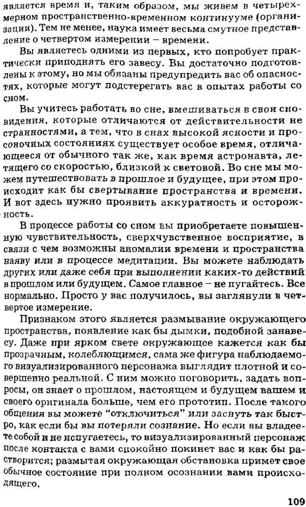 PDF. Управляю своим сном. Андреев О. А. Страница 108. Читать онлайн