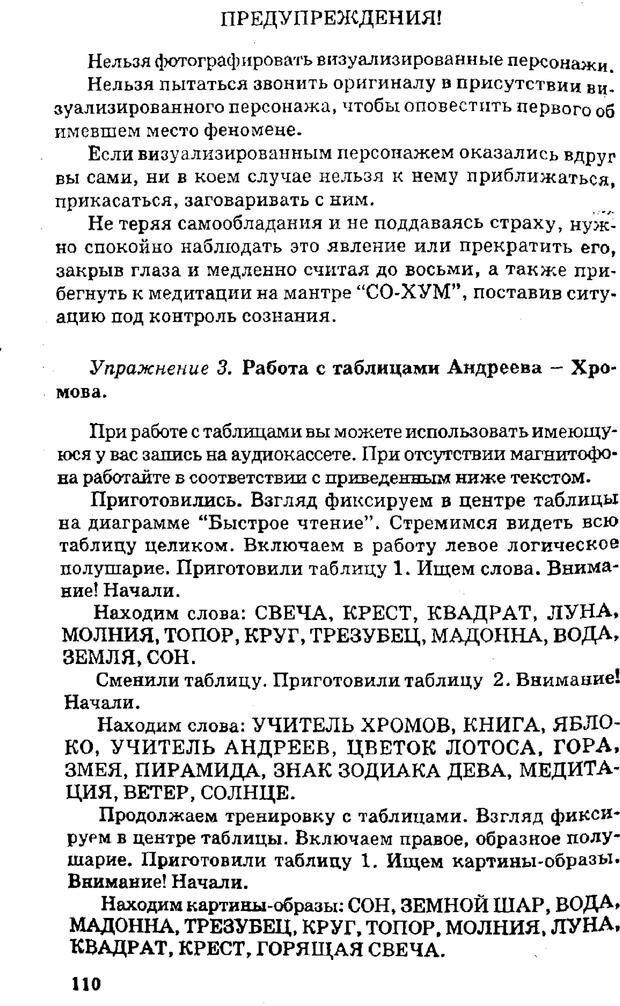 PDF. Управляю своим сном. Андреев О. А. Страница 109. Читать онлайн