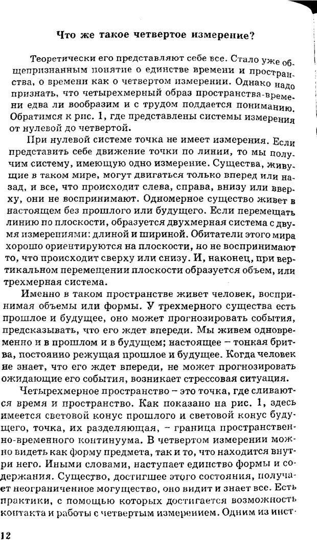 PDF. Управляю своим сном. Андреев О. А. Страница 11. Читать онлайн