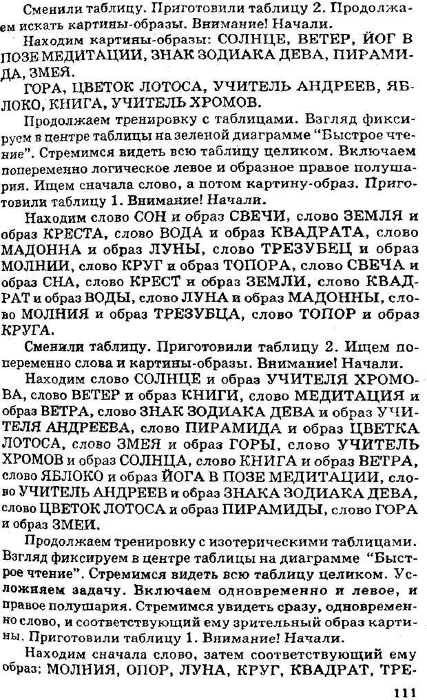 PDF. Управляю своим сном. Андреев О. А. Страница 110. Читать онлайн