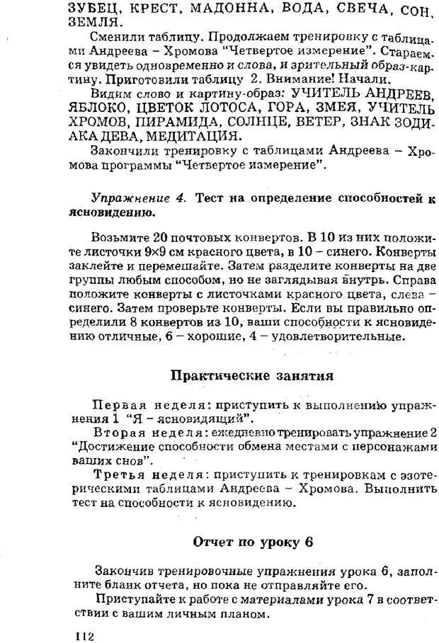 PDF. Управляю своим сном. Андреев О. А. Страница 111. Читать онлайн