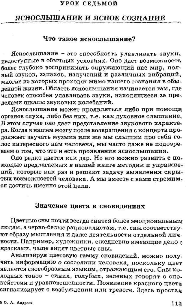 PDF. Управляю своим сном. Андреев О. А. Страница 112. Читать онлайн