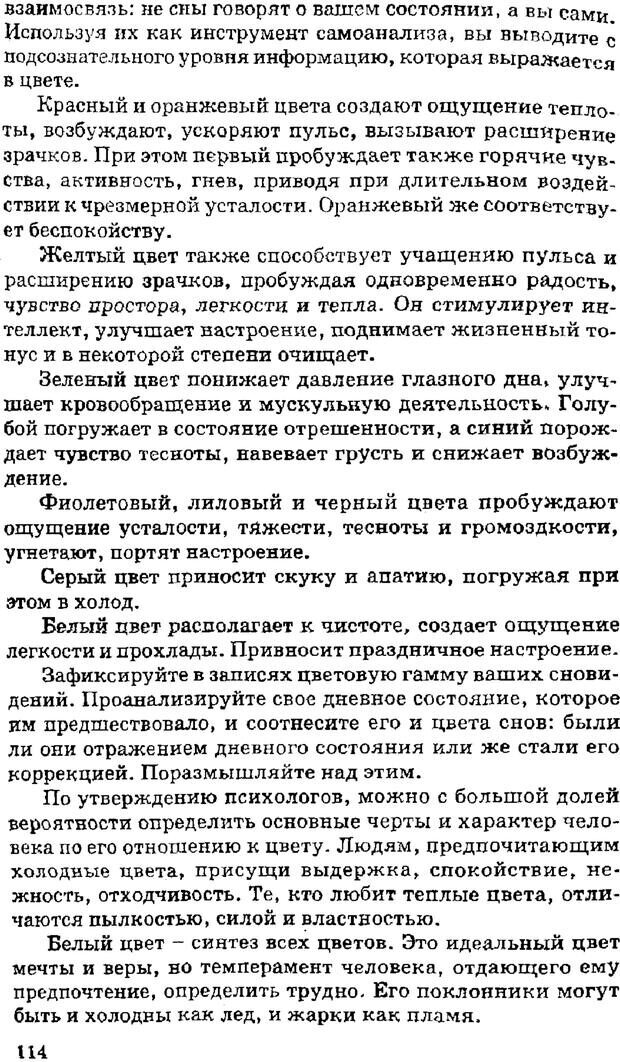 PDF. Управляю своим сном. Андреев О. А. Страница 113. Читать онлайн