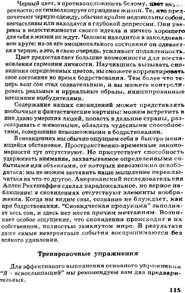 PDF. Управляю своим сном. Андреев О. А. Страница 114. Читать онлайн