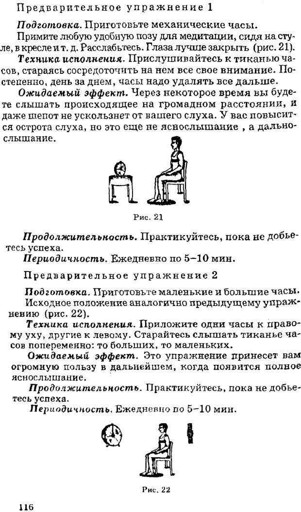 PDF. Управляю своим сном. Андреев О. А. Страница 115. Читать онлайн
