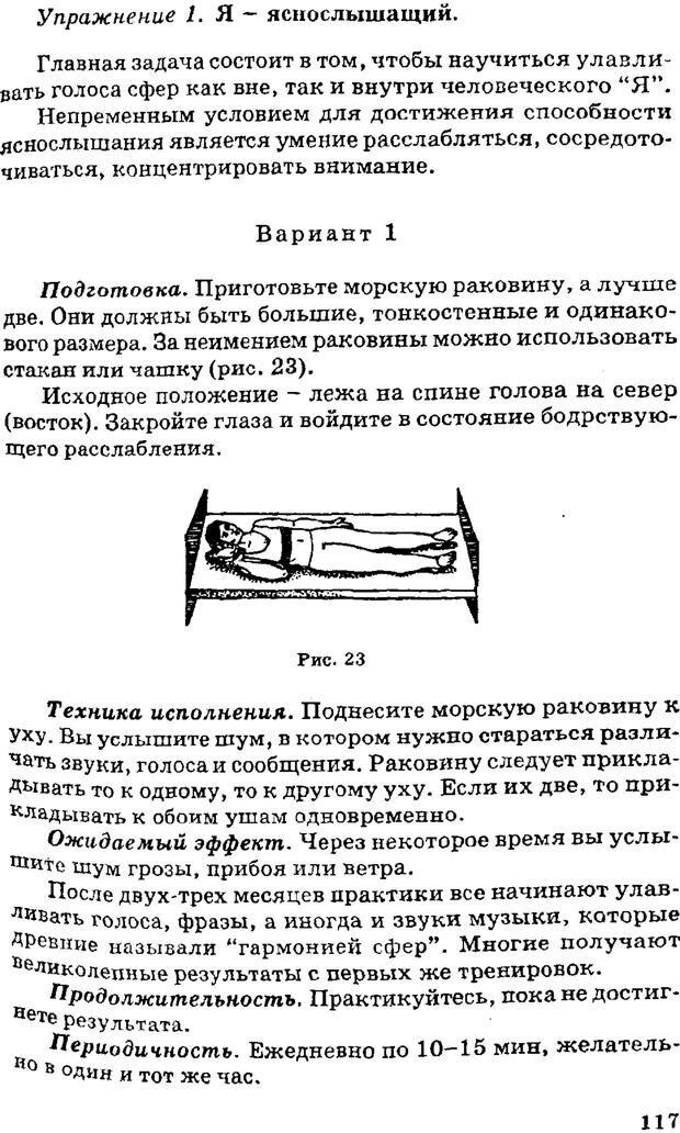PDF. Управляю своим сном. Андреев О. А. Страница 116. Читать онлайн