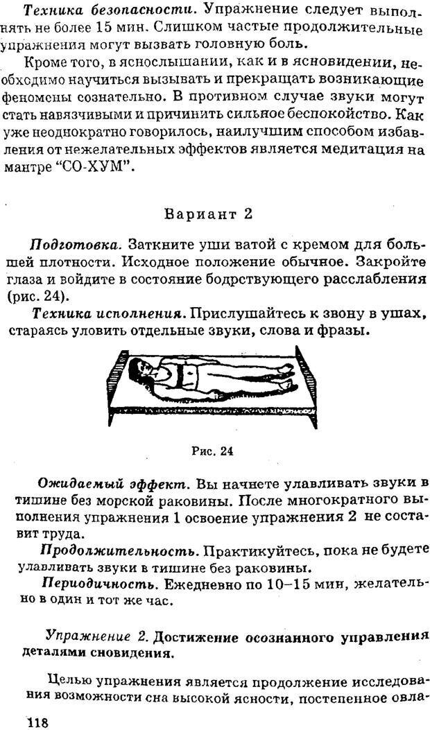 PDF. Управляю своим сном. Андреев О. А. Страница 117. Читать онлайн