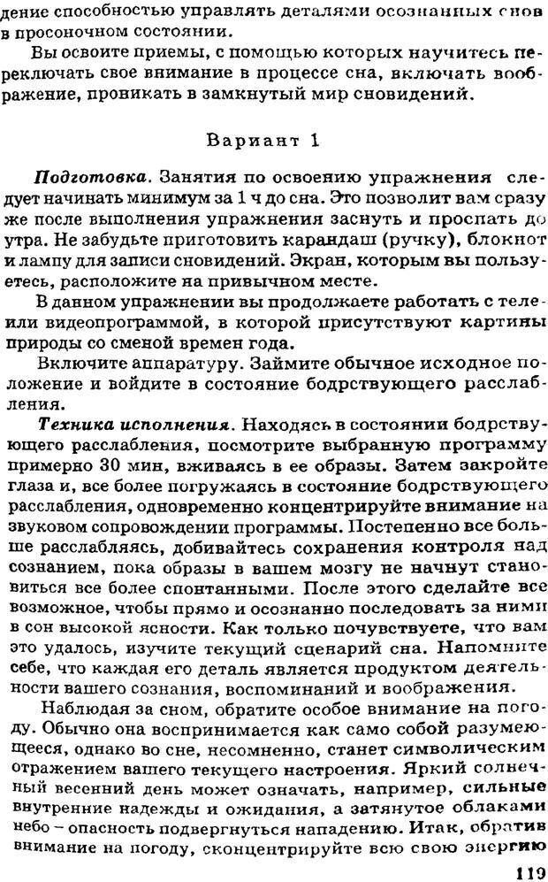 PDF. Управляю своим сном. Андреев О. А. Страница 118. Читать онлайн