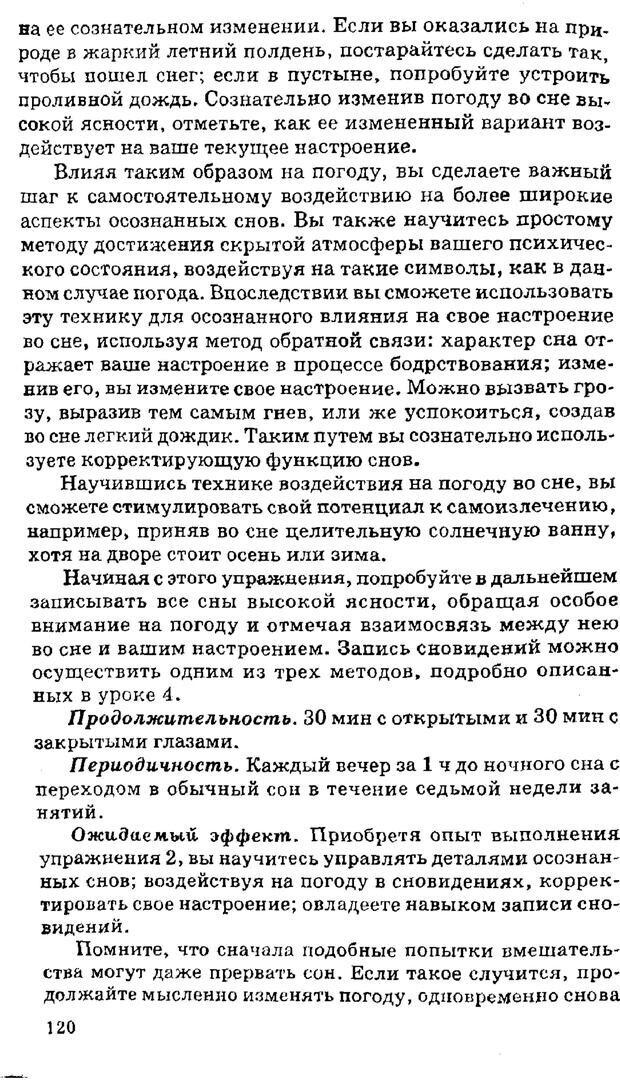 PDF. Управляю своим сном. Андреев О. А. Страница 119. Читать онлайн