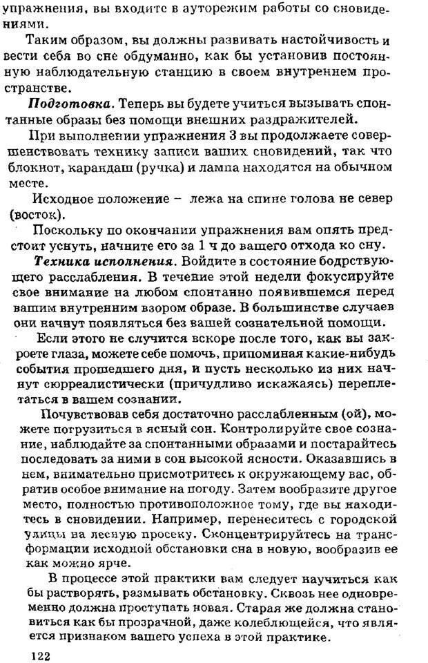 PDF. Управляю своим сном. Андреев О. А. Страница 120. Читать онлайн