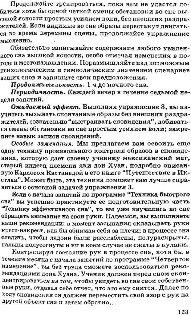PDF. Управляю своим сном. Андреев О. А. Страница 121. Читать онлайн