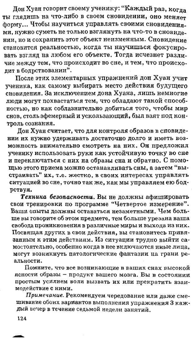 PDF. Управляю своим сном. Андреев О. А. Страница 122. Читать онлайн