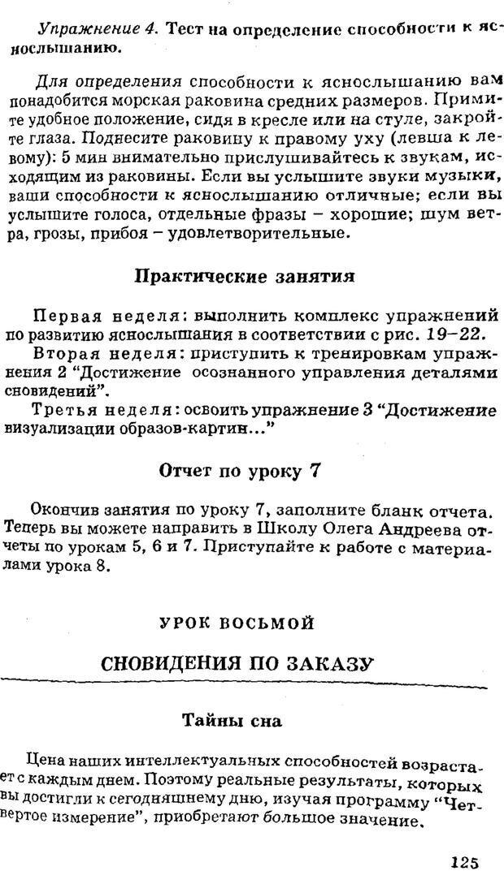 PDF. Управляю своим сном. Андреев О. А. Страница 123. Читать онлайн