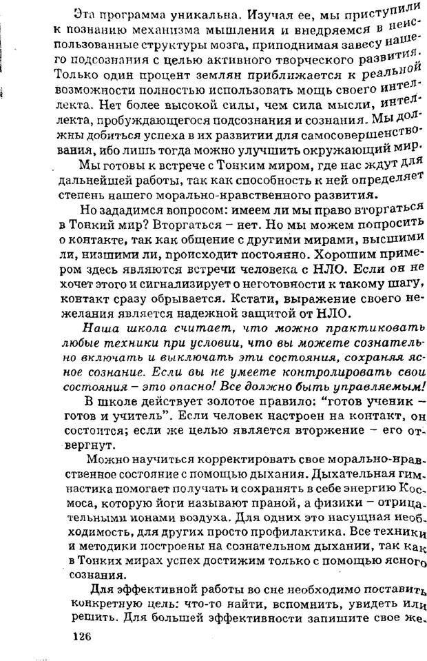 PDF. Управляю своим сном. Андреев О. А. Страница 124. Читать онлайн